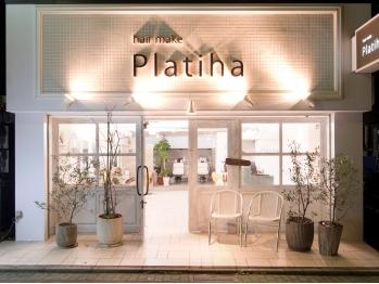 ヘアメイク プラティハ(hair make Platiha)