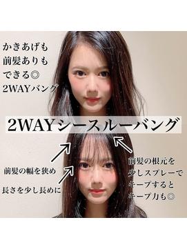 2WAYシースルーバング(担当 大山)
