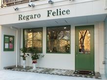 レガロ フェリーチェ(Regaro Felice)