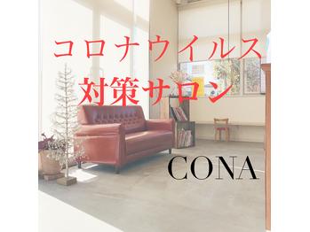 コナ(CONA)