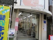 ビューティサロンカヨコ(KAYOKO)