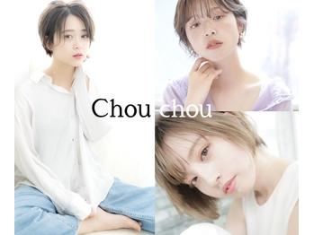 シュシュプライベートヘアサロン(Chou chou private hair salon)(宮城県仙台市若林区/美容室)