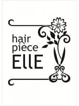 ヘア ピエス エル(hair pie'ce EllE)