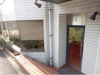 紗華(神奈川県横浜市青葉区)