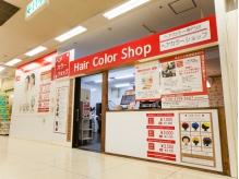 魅力はカラー専門店ならではの価格と技術☆必要な部分に必要なだけのカラーがお得にキレイにできる!!