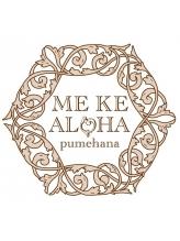 メケアロハ プメハナ(ME KE ALOHA pumehana)