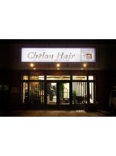 シェロンヘアー(Chelon Hair)
