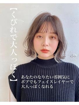 切りっぱなし/くびれボブ/インナーミルクティーベージュ【荒木】