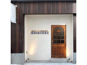 シキオリ(SHIKIORI)(東京都墨田区)