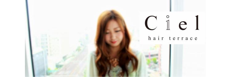 シエル(hair terrace Ciel) (池袋/美容室)