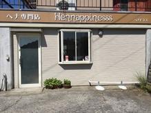 ヘナピネス(Hennappinesss)の写真