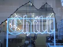 チルチェア 中野店(CHILL CHAIR)の詳細を見る