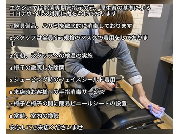 メンズサロン エクシア(東京都中野区/美容室)