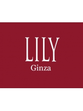 リリー ギンザ(Lily Ginza)