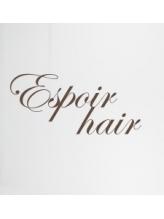 エスポワールヘアー 静岡伝馬町店(espoir hair)