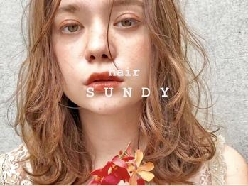 ヘアー サンディ(hair SUNDY)(東京都港区/美容室)