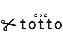 トット(totto)の詳細を見る