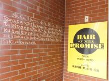ヘアープロミス(HAIR PROMISE)