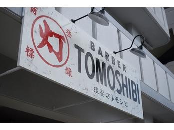 バーバートモシビ(BAR BER TOMOSHIBI)