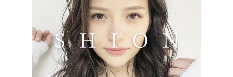 シオン ハラジュク(SHION HARAJUKU)のイメージ写真