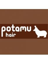 ポタム(potamu)