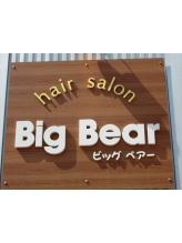 ヘアサロン ビッグベアー(hair salon Big Bear)
