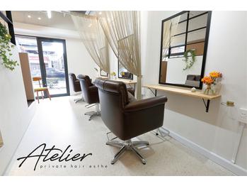 アトリエ プライベートヘアエステ 池袋西口店(Atelier  private hair esthe)(東京都豊島区/美容室)