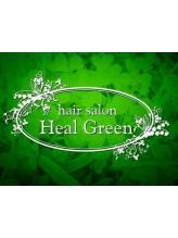ヘアーサロン ヒールグリーン(hair salon Heal Green)