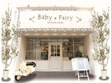 """""""ようこそBaby Fairyへ""""美フォルムを追及しましょう☆"""