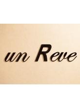 アンレーヴ(un Reve)