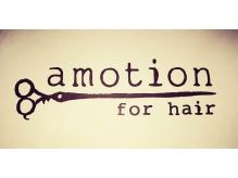 エモーション フォーヘアー(amotion for hair)