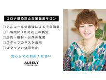 アルベリーヘアーアンドスパ 掛川中央店(ALBELY hair&spa)の詳細を見る