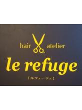 ルフュージュ(hair atelier le refuge)