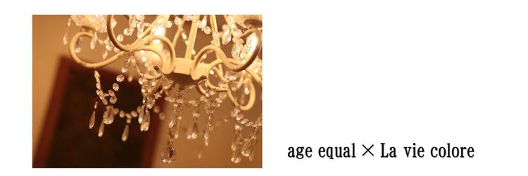 アージュ イコール(age equal)