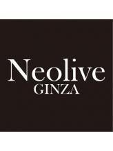 ネオリーブギンザ(Neolive GINZA)