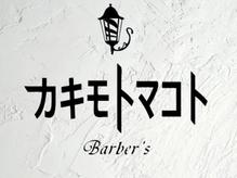 カキモトマコト バーバーズ(Barber's)