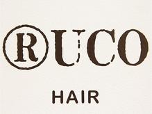ルコ(RUCO)