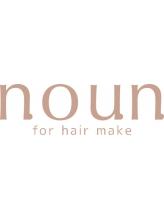 ナウン(noun)