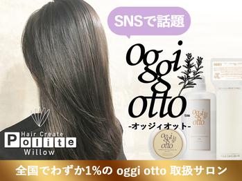 ヘアークリエイト ポライト ウィロー(Hair Create Polite willow)(京都府京都市中京区/美容室)