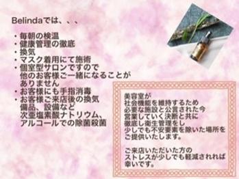 ベリンダ(Belinda)(大阪府大阪市中央区/美容室)