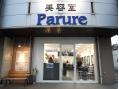 美容室パルレ(Parure)