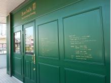 【蒲生駅30秒】ヨーロッパ風の緑の外観と時計が目印★