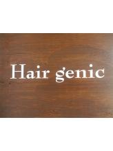 ヘアージェニック(hair genic)