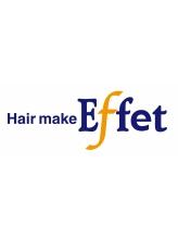 ヘアメイク エフェ(HAIR MAKE Effet)