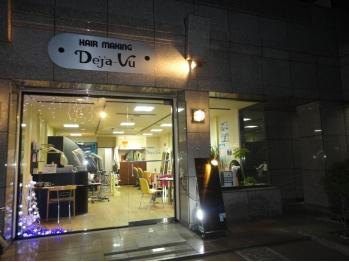 ヘアーメイキング デジャヴュ(Hair making Deja vu)