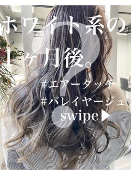 【REDEAL大宮】エアータッチバレイヤージュ[ハイライトメッシュ]