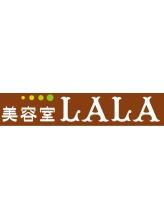 美容室ララ(LALA)