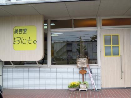 美容室 ブリューテ(Blute) image