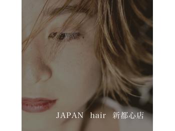 ジャパンヘアー 新都心店(JAPAN hair)(沖縄県那覇市)