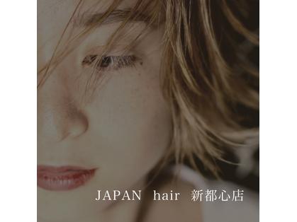 ジャパンヘアー 新都心店(JAPAN hair) image